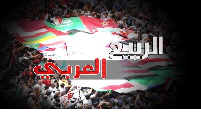 ما بعد الربيع العربي